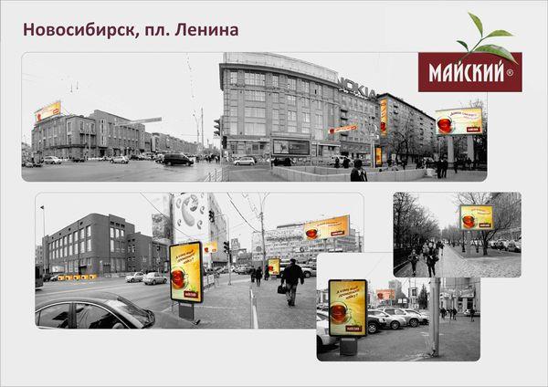 Рекламная кампании чая «Майский». Разработчик - агентство EURO RSCG Moscow, реализация - медийное агентство MEC, 2012г.