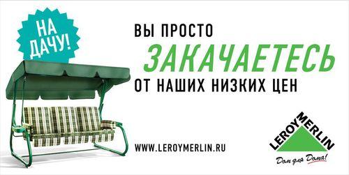 Принт «Вы просто закачаетесь от наших низких цен» сети строительных гипермаркетов Leroy Merlin, разработчик - агентство Leo Burnett Moscow, 2012г.
