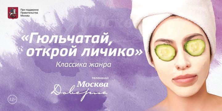 Наружная реклама телеканала «Москва Доверие» «Гюльчатай, открой личико», 2014 год.