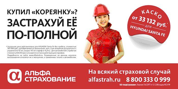 Рекламный принт компании «АльфаСтрахование» «Купил «кореянку»? Застрахуй её по-полной».