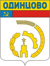 Герб города Одинцово 1985 г.