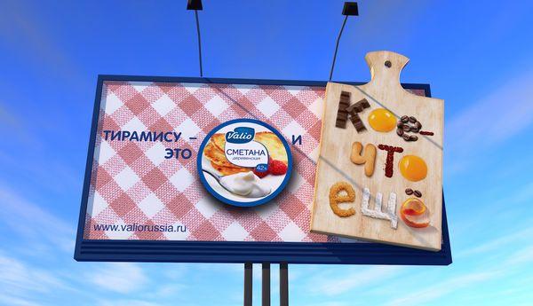 Рекламная кампания «Валио» (Valio). Москва, Санкт-Петербург, апрель - май 2012г.