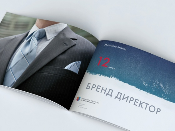 Буклет, концепция «Акулы брендинга» для бизнес-школы «IHSBM». Разработчик - агентство «BrandLab», 2012г.