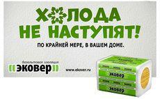 Рекламный принт ЭКОВЕР «Холода не наступят!», 2014 год.