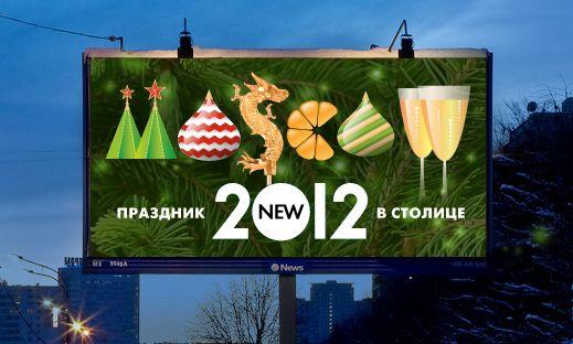 25 апреля 2012 News Outdoor объявил о начале конкурса идей для новогоднего оформления столицы.