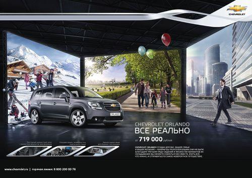 Grey Moscow разработало новую рекламную кампанию для Chevrolet Orlando