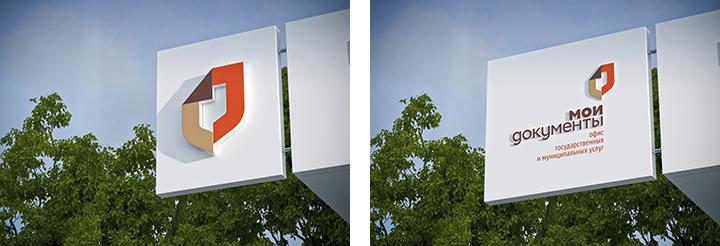 Новый логотип системы МФЦ, 2014 год.