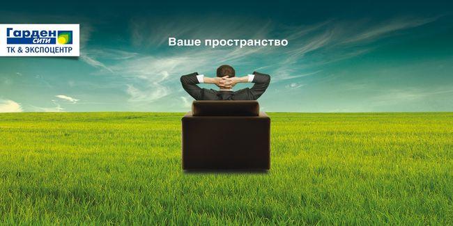 Рекламный принт ТВК «Гарден Сити» «Ваше пространство», 2012 год.