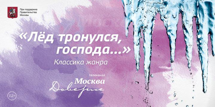 Наружная реклама телеканала «Москва Доверие» «Лёд тронулся, господа...», 2014 год.