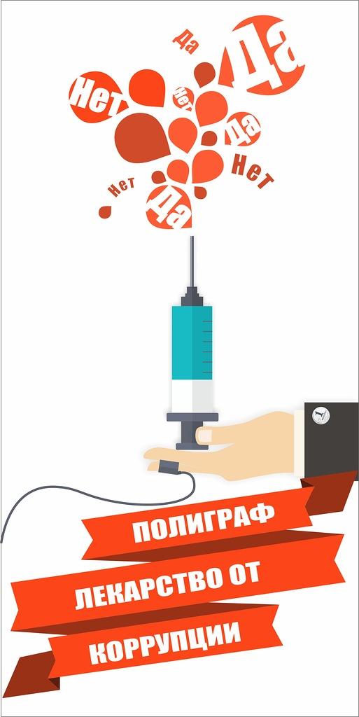 1 место в номинации. Плакат социальной рекламы «Рецепт от коррупции – в прозрачности системы закупок», 2014 год.