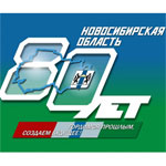 Юбилейный логотип Новосибирской области: авангардный креатив?