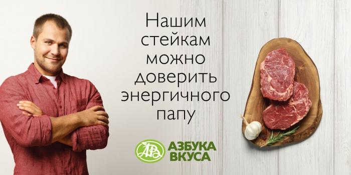 Рекламный принт «Нашим стейкам можно доверить энергичного папу», «Азбука Вкуса», 2014 год.