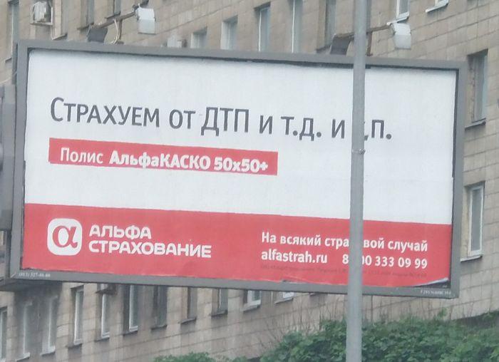 Рекламный принт компании «АльфаСтрахование» «Страхуем от ДТП», лето 2013 года. Фото ADVmarket.ru