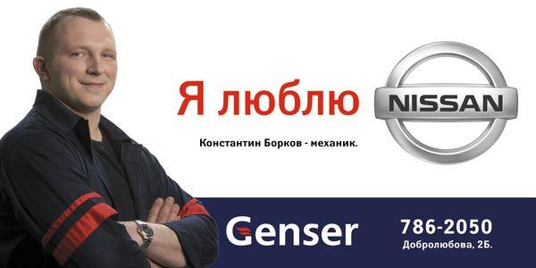 Кампания «Я люблю Nissan»