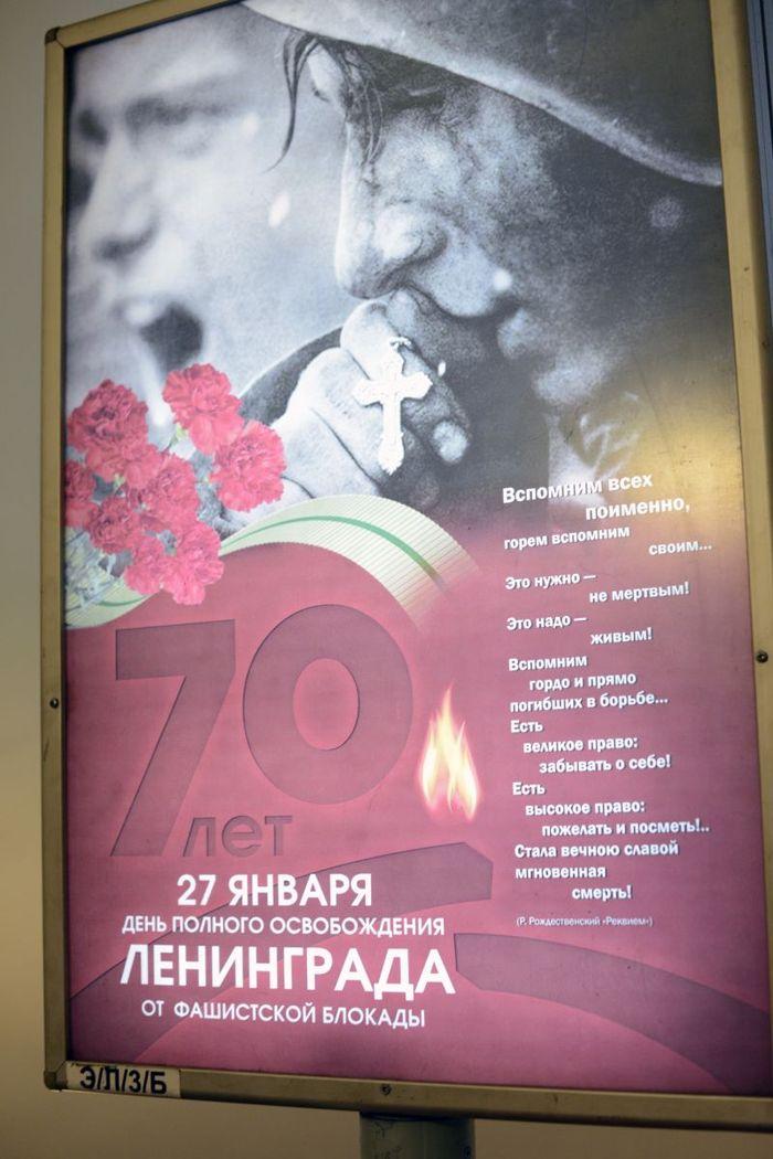 Плакат социальной рекламы ко Дню снятия блокады Ленинграда, размещённый в петербургском метрополитене, январь 2014 года. Фото: Сергей Николаев