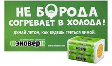 Рекламный принт ЭКОВЕР «Не борода согревает в холода!», 2014 год.