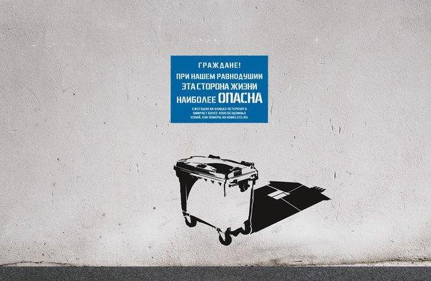 Социальная реклама. Принт 3 благотворительной организации «Ночлежка», 2013 год.