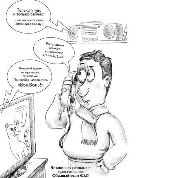 Фрагмент информационно-рекламного буклета ФАС «Незаконная реклама».