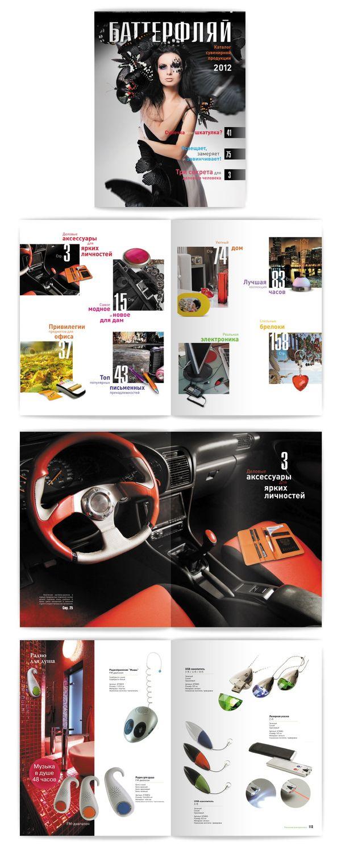 Дизайн каталога сувениров «Баттерфляй». Разработчик - дизайн-студия Creativexpression «Кардиналь», 2012г.