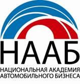 Логотип «Национальной академией автомобильного бизнеса» (НААБ)