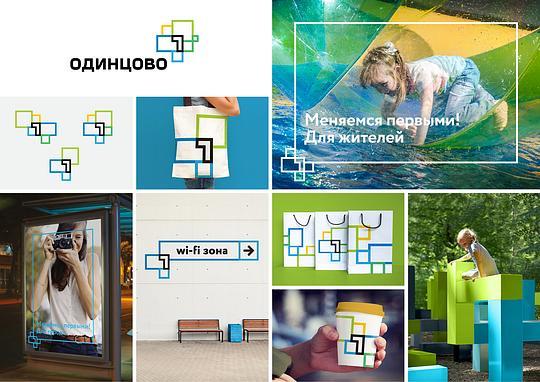 Концепция №4 фирменного стиля города Одинцово. «Меняемся первыми!»