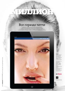 Реклама в газете