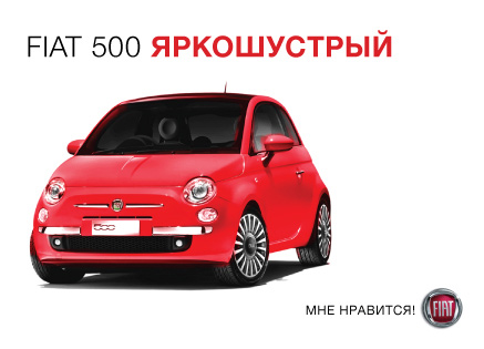 «Fiat 500 Яркошустрый». Разработчик - агентство Leo Burnett, 2012г.