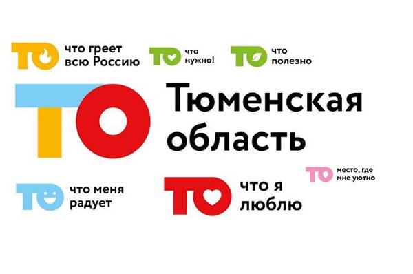 Вариант №1 логотипа Тюменской области, 2016 год.
