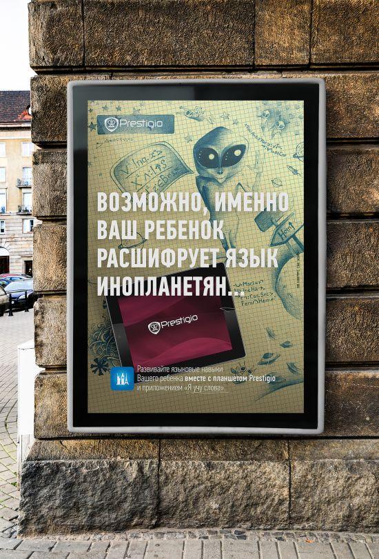 Пример рекламного принта планшетов Prestigio, 2014 год.