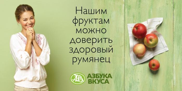 Рекламный принт «Нашим фруктам можно доверить здоровый румянец», «Азбука Вкуса», 2014 год.