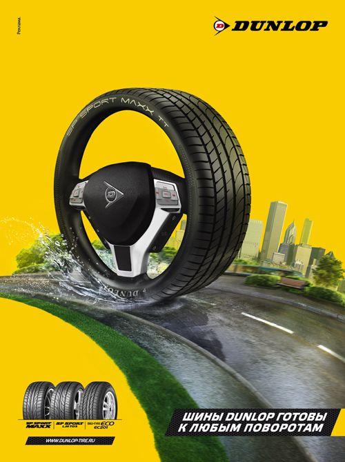 Рекламная кампания бренда Dunlop в России «Шины Dunlop готовы к любым поворотам». Разработчик - Arena Magic Box, апрель 2012г.