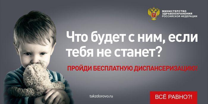 Рекламный принт «Что будет с ним, если тебя не станет?», 2014 год.