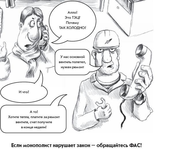 Фрагмент информационно-рекламного буклета ФАС «Нарушения со стороны монополистов».