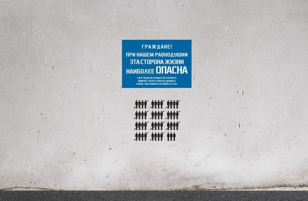 Социальная реклама. Принт 2 благотворительной организации «Ночлежка», 2013 год.