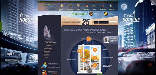 Вид главной страницы сайта ночью