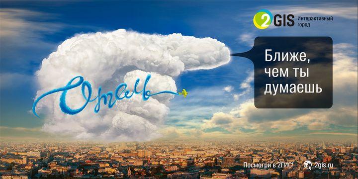 принт для наружной рекламы компании 2гис «облако», 2013 год.