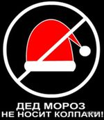 Дед Мороз против Санта-Клауса: возврат патриотически-ностальгических настроений