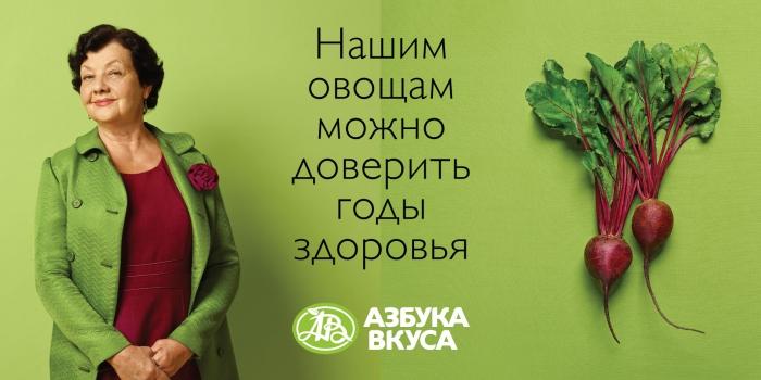 Рекламный принт «Нашим овощам можно доверить годы здоровья», «Азбука Вкуса», 2014 год.