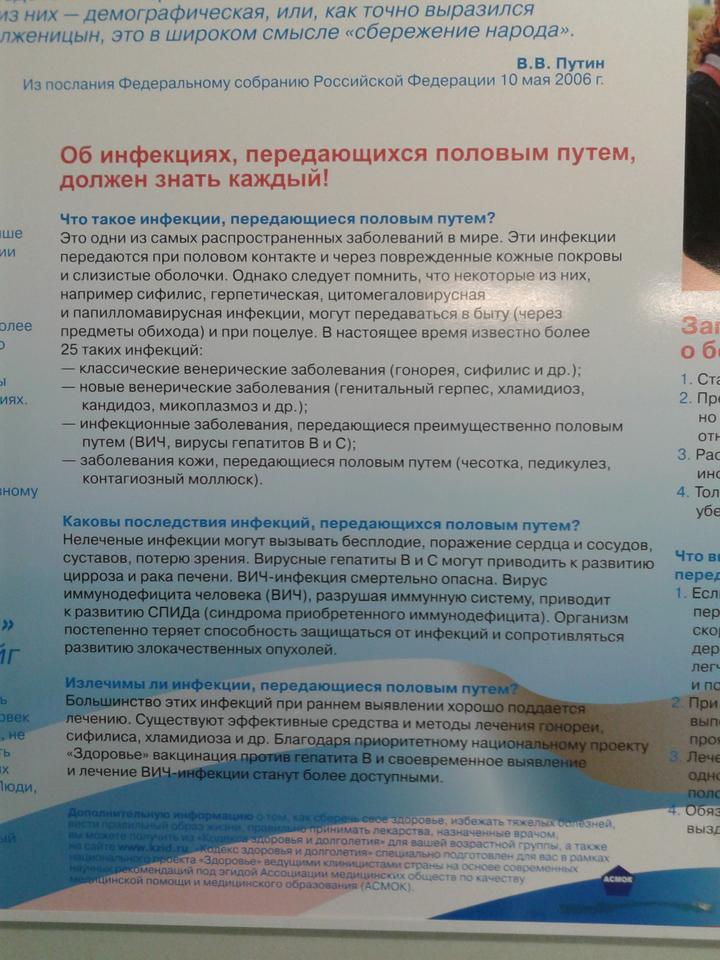 Социальная реклама национального проекта «Здоровье», фрагмент 5, 2014 год. Фото ADVmarket.ru