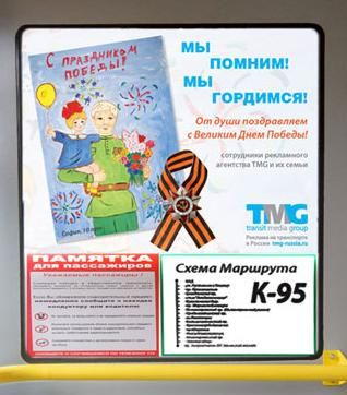 Реклама компании TMG, размещённая в петербургских автобусах, 2014 год.