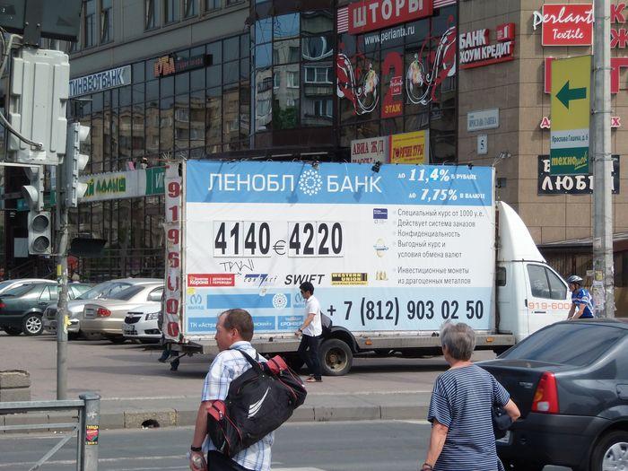Рекламный баннер «Леноблбанка», расположенный по адресу: ул.Ярослава Гашека, д.5. 2013 год. Фото ADVmarket.ru