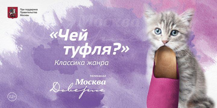 Наружная реклама телеканала «Москва Доверие» «Чей туфля?», 2014 год.