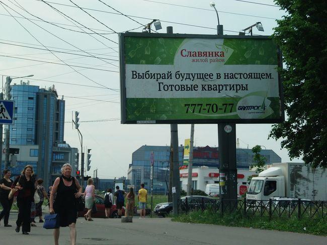 падающая рекламная конструкция, расположенная на углу ул.ярослава гашека и малой балканской, сторона а, крупный план. фото advmarket.ru, 2013 год.