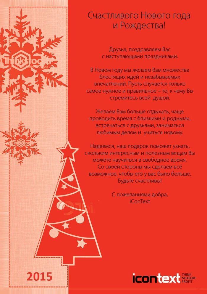 Новогодняя открытка от компании iConText, 2014 год.