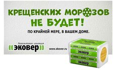 Рекламный принт ЭКОВЕР «Крещенских морозов не будет!», 2014 год.