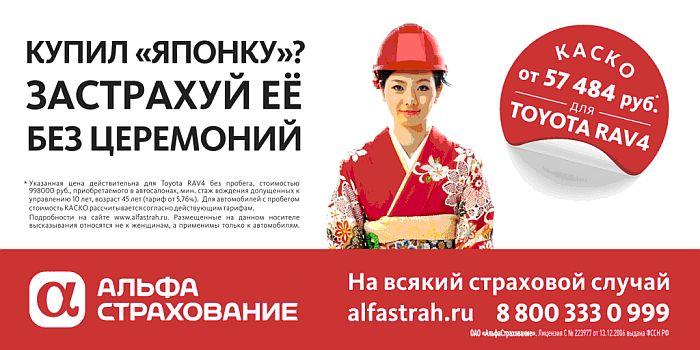 Рекламный принт компании «АльфаСтрахование» «Купил «японку»? Застрахуй её без церемоний».