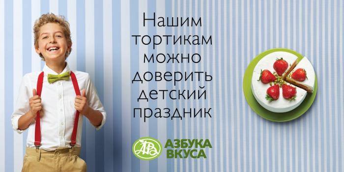 Рекламный принт «Нашим тортикам можно доверить детский праздник», «Азбука Вкуса», 2014 год.