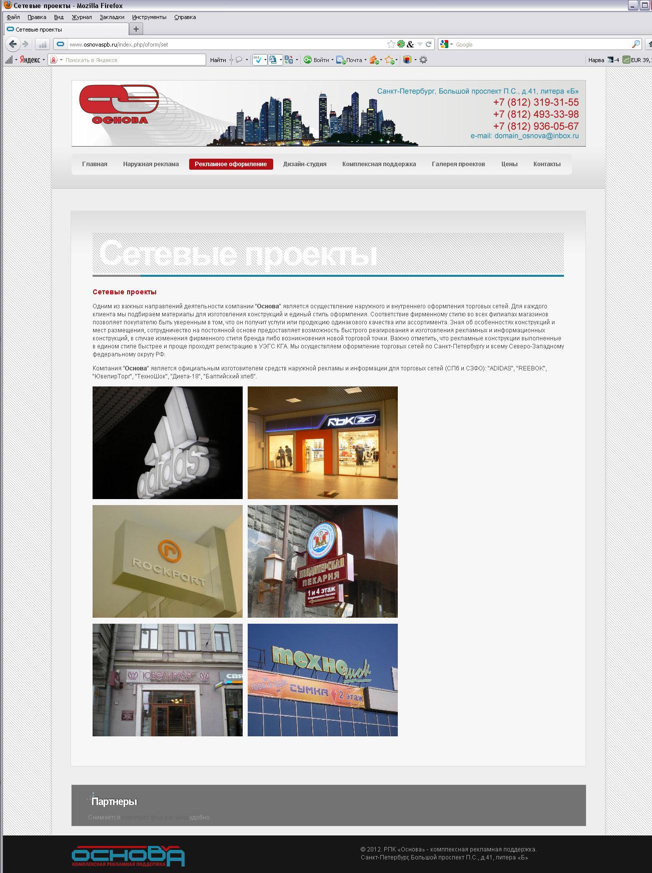 Скриншот страницы сайта РПК «Основа» «Сетевые проекты»