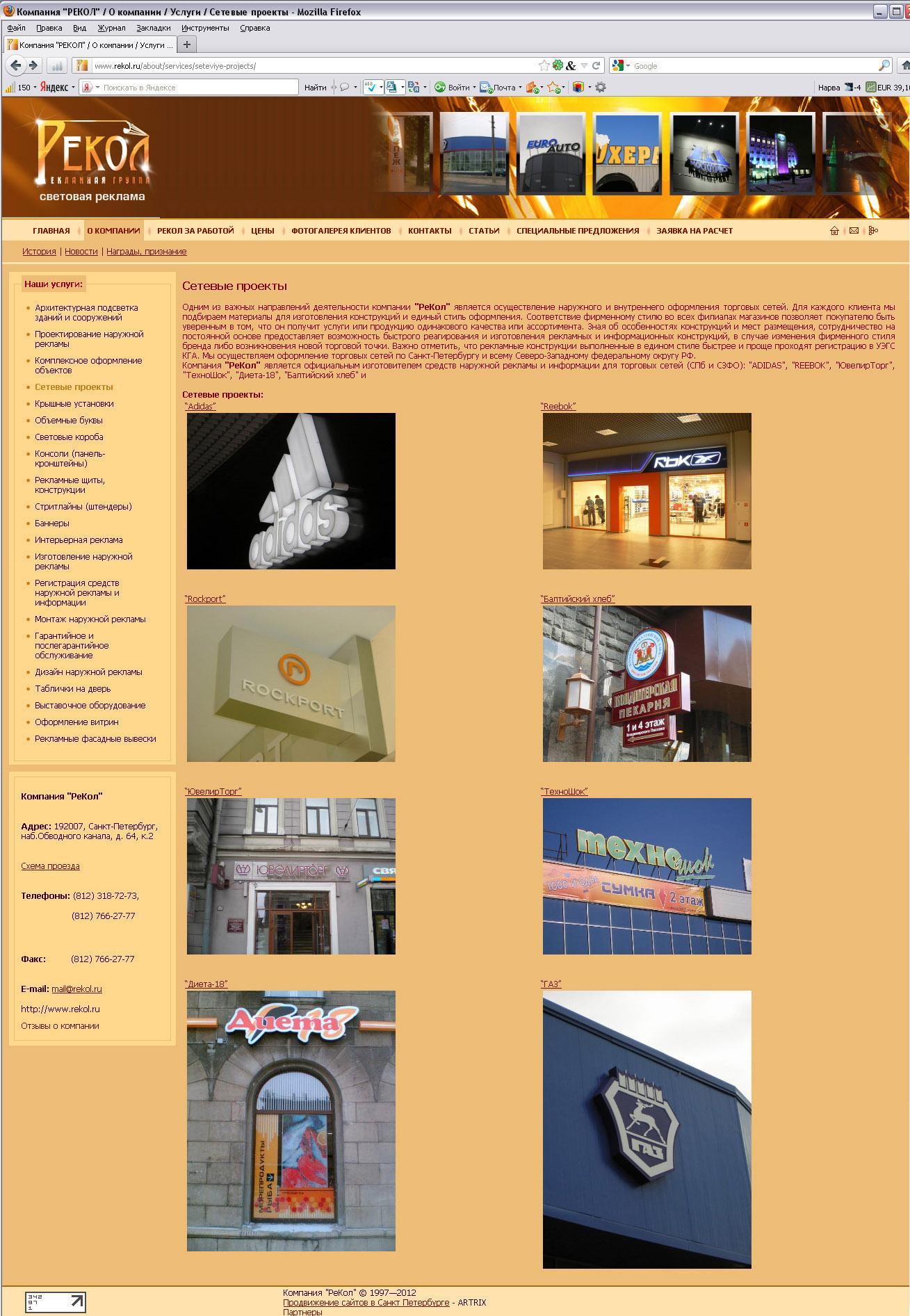 Скриншот страницы сайта РГ «РеКол» «Компания «РЕКОЛ» / О компании / Услуги / Сетевые проекты»
